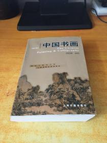 中国书画 修订版