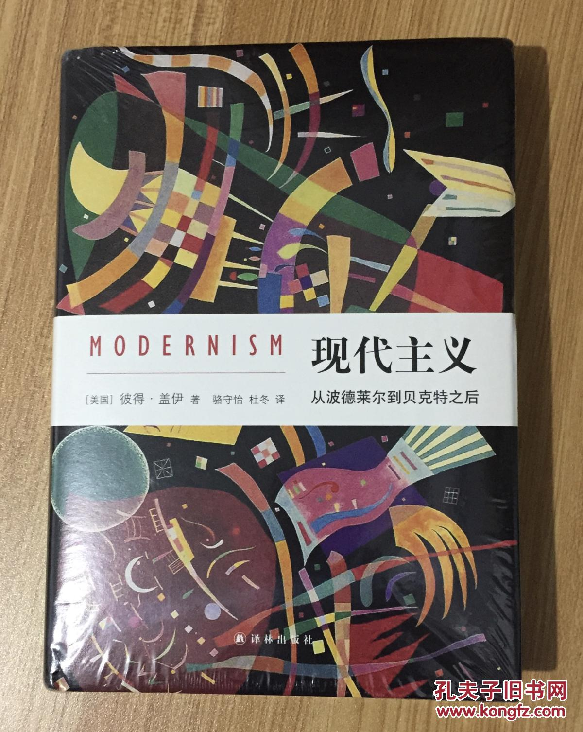 现代主义:从波德莱尔到贝克特之后 Modernism: The Lure of Heresy, from Baudelaire to Beckett and Beyond 9787544752633