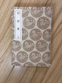 民国丛书集成初编:《祠部集》册3