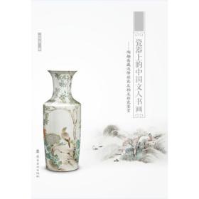 《瓷器上的中国文人书画——陶趣斋藏浅绛彩瓷及相关彩瓷鉴赏》