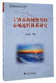 宁波文化研究工程·特色文化研究:宁波市海域使用权市场流转体系研究