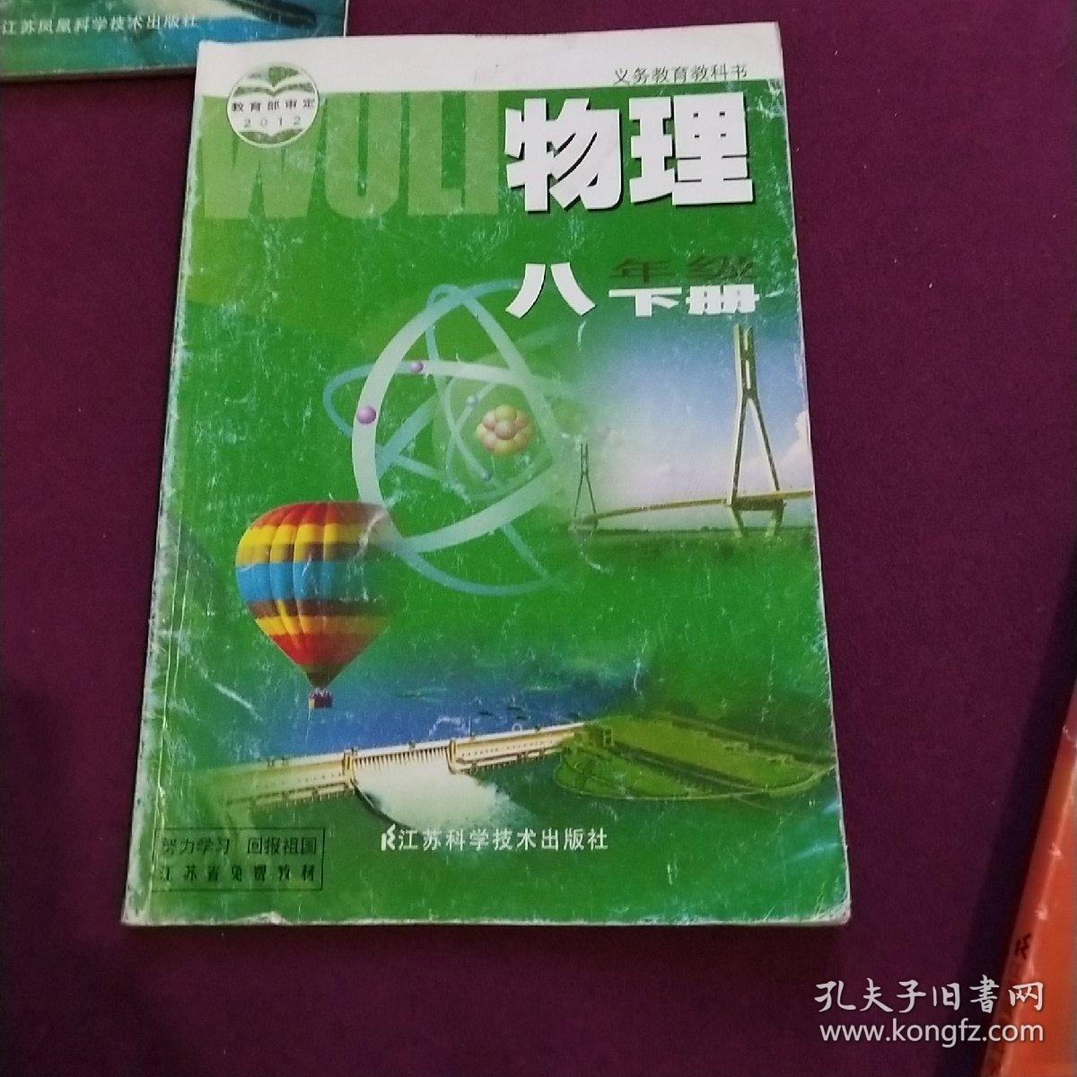 苏教版下册物理初二八初中年级初中上海戏剧学院吗有物理图片