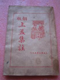 民国6年铜版《上孟集注》全(卷一、二、三)合为一册