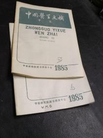 中国医学文摘(中医)(1985年4/5