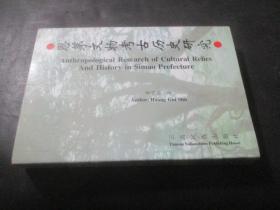 思茅文物考古历史研究  黄桂枢 签赠本