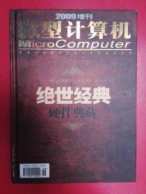 绝世经典硬件典藏(微型计算机2009增刊)