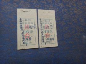 民国31年湘桂铁路月台票2枚(品相完好)