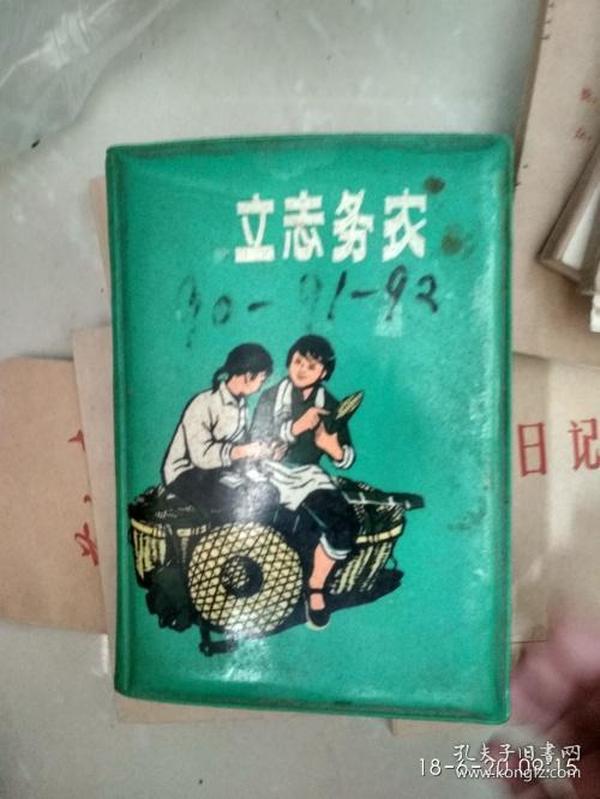 画家章文澄夫人 日记本一册