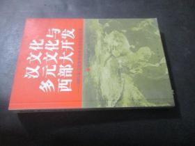 汉文化多元文化与西部大开发  熊坤新签赠本
