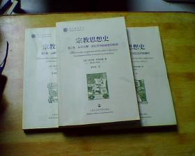 宗教思想史【全三册】