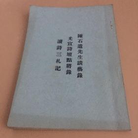 陈石遗先生谈艺录光宣诗坛点将录读书三札记