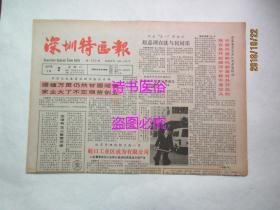 老报纸:深圳特区报 1987年5月2日 第1325期——一个英籍华裔专家的心愿:访健康教育专家蔡洁珍博士
