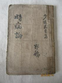 校正时病论 卷一至卷八——雷少逸先生著,清代名医雷丰(1833年-1888年),字松存,号少逸。