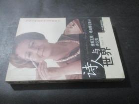 诗人与世界:维斯瓦娃·希姆博尔斯卡诗文选 译者 张振辉 签赠本