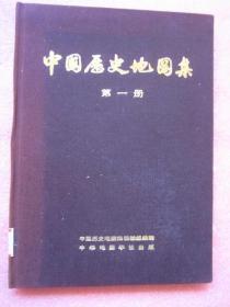 《中国历史地图集》第一册  16开布面精装品佳
