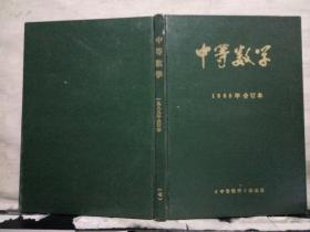中等数学(1989年 合订本)