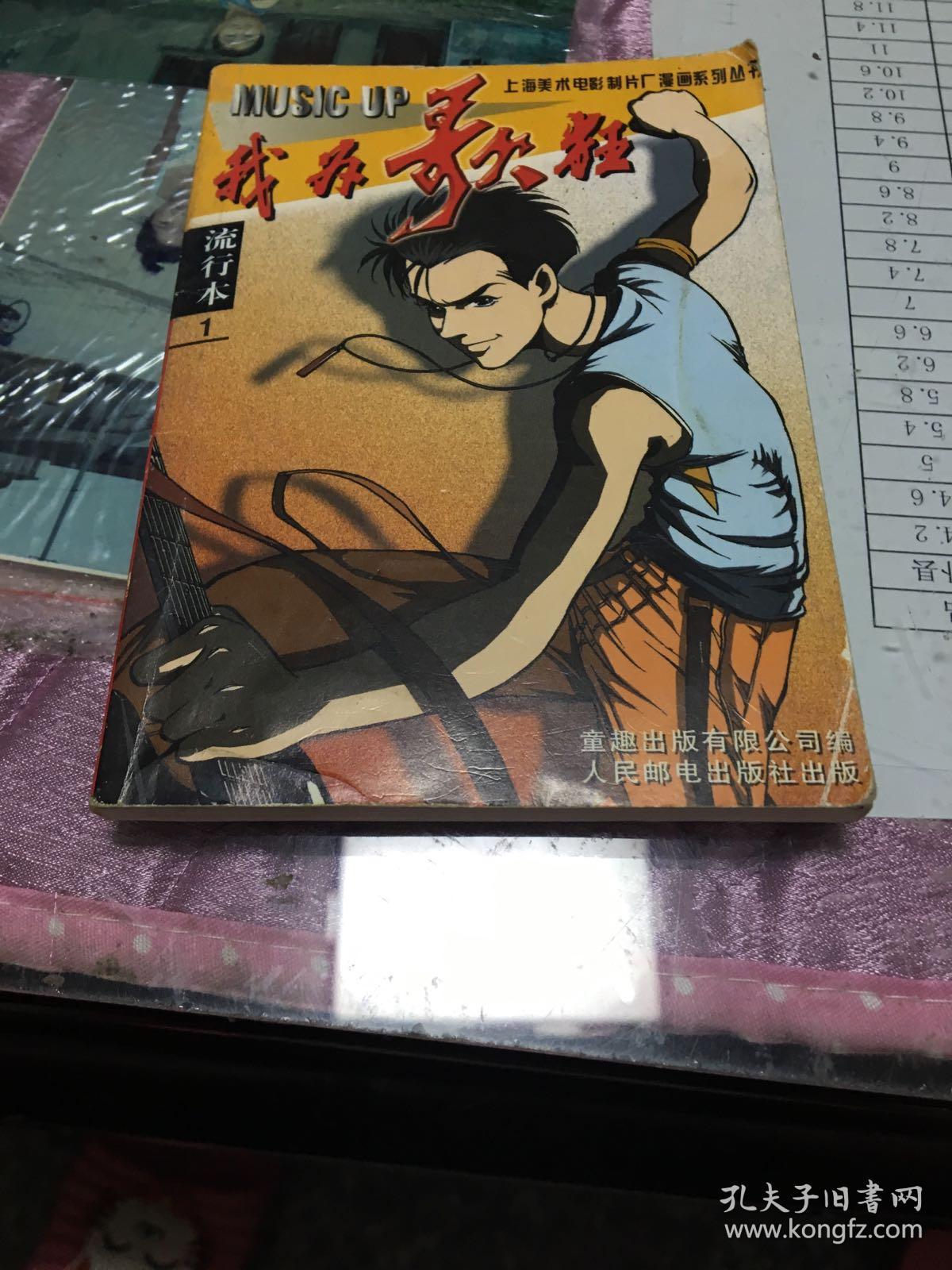 漫画:我为歌狂流行本1册漫画柴纪子羽图片