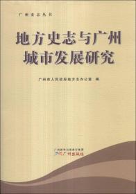 广州史志丛书:地方史志与广州城市发展研究