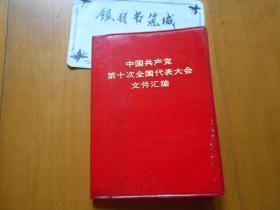 中国共产党第十次全国代表大会文件汇编(1973年初版·64开软精装本,多图)