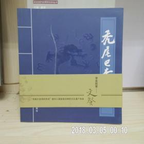 秃尾巴李龙王 (24开,彩色连环画)