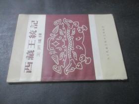 西藏王统记 签名本