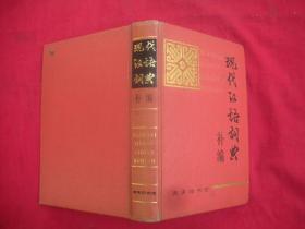 现代汉语词典 补编【精装】