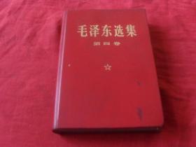 毛泽东选集--(第四卷)小16开羊皮面精装 1969年改横排大字本