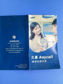 三星Anycall维修站通讯录(手机)