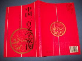 中国一百文学家图-16开94年一版一印