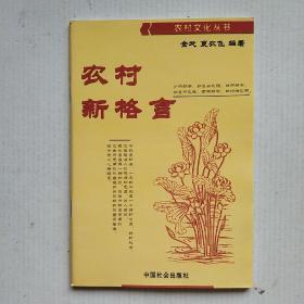 《农村新格言》(农村文化丛书)