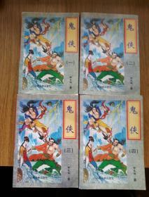 柳残阳武侠: 鬼侠 (1-4)全四册 [1996年一版一印] 印量较少 品佳