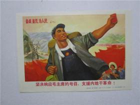 32开文革小宣传画《坚决响应毛主席的号召,支援内地干革命!》 上海机床厂政工组供稿 上海人民美术出版社