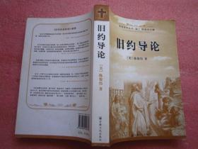 圣经研究丛书:旧约导论  正版现货518页 一版一印