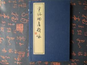 宁波物产题咏【一涵上下2册】
