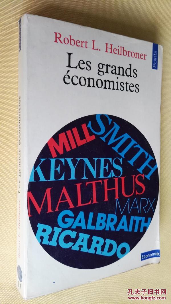 法文原版《伟大的经济学家》Les grands économistes by Heilbroner Robert-L
