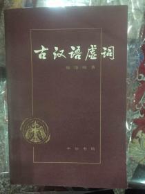 古代汉语虚词