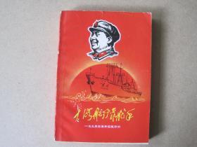 《大海航行靠舵手》---毛主席的革命实践活动(内有;毛主席与林彪彩照,江青彩照等8张照片)