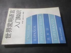 世界常用语言入门知识 柳眉签赠本  附信札一页