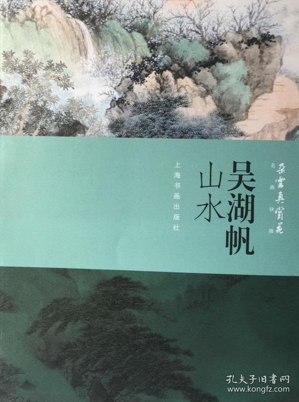 朵云真赏苑 名画抉微 吴湖帆山水(8开 全一册)