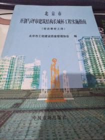 北京市开创与评审建筑结构长城杯工程实施指南