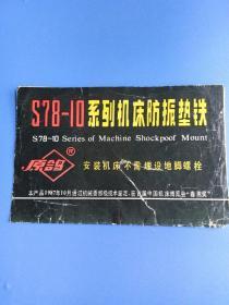 S78-10系列机床防振垫铁