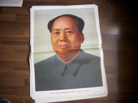 1979年【伟大的领袖和导师毛泽东主席】标准像46张合售!江苏省新华书店发行!有的边沿有轻微毛边,底有黄斑,品如图。尺寸73/53厘米