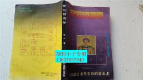 紫微预测学 朱一著 中州古籍出版社