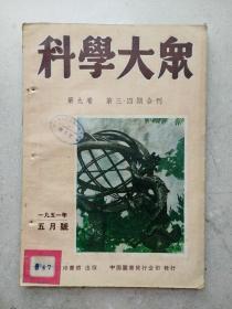 1951年大16开精美彩图《科学大众》五月号(第3、4期合刊)