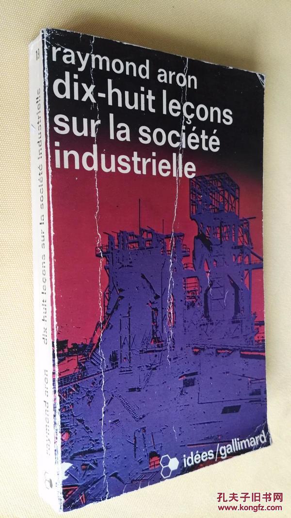 法文原版 雷蒙·阿隆 《工业社会十八讲》 法文原版Dix-huit lecons sur la société industrielle