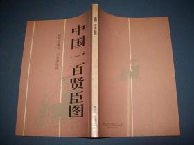 中国一百贤臣图-16开94年一版一印