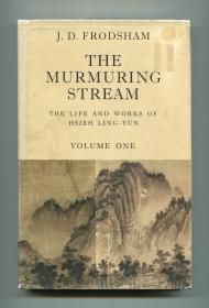 The Murmuring Stream: The Life and Works of the Chinese Nature Poet Hsieh Ling-yun(傅乐山《潺潺的溪流:谢灵运的生平与创作》,1967年初版精装,两册全)