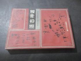 活态神话:中国少数民族神话研究 孟慧英签赠本