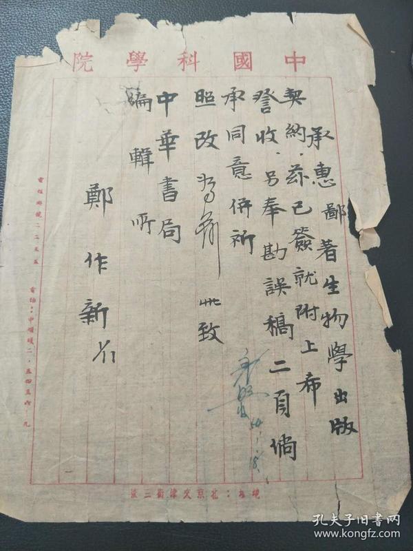 郑作新(中科院院士、鸟类学家)致中华书局信札
