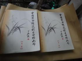 中国昆曲精选剧目曲谱大成(第一、二、卷)